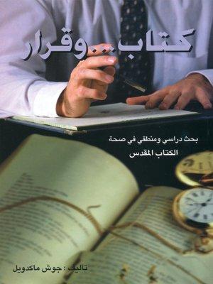 cover image of كتاب و قرار