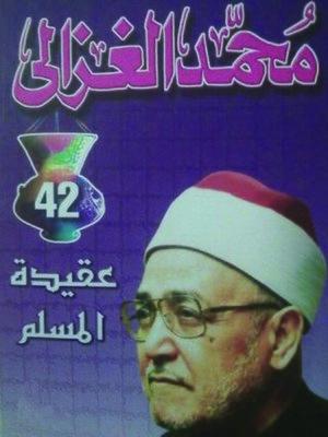 cover image of عقيدة المسلم