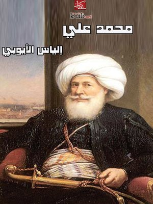 cover image of محمد علي