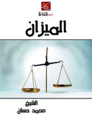 cover image of الميزان