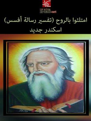 cover image of امتلئوا بالروح تفسير رسالة أفسس
