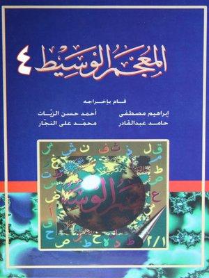 cover image of المعجم الوسيط الجزء الرابع