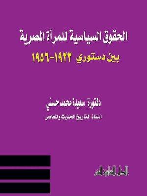 cover image of الحقوق السياسة للمرأة المصرية بين دستوري ( 1923 – 1956)