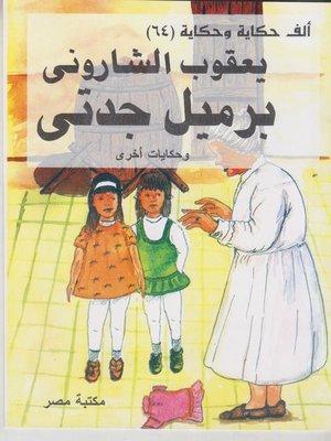 cover image of برميل جدتى