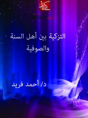 cover image of التزكية بين أهل السنة والصوفية
