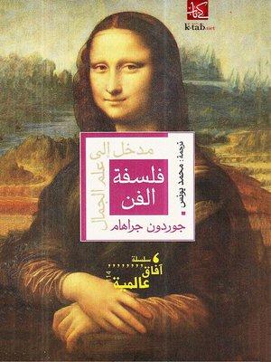 cover image of فلسفة الفن مدخل الى علم الجمال