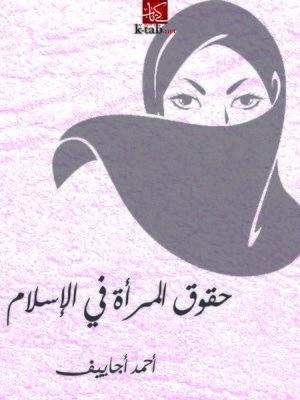 cover image of حقوق المرأة في الإسلام