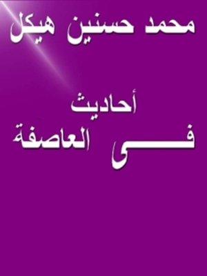 cover image of أحاديث فى العاصفة