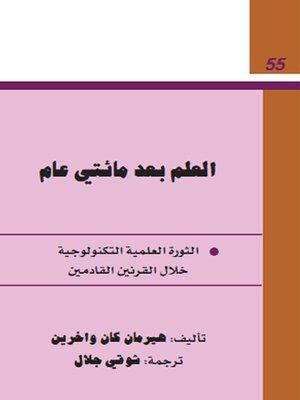 cover image of العلم بعد مائتى عام