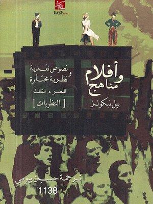 cover image of أفلام ومناهج - الجزء الثالث