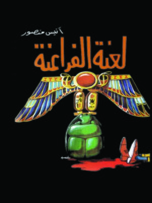 cover image of لعنة الفراعنة