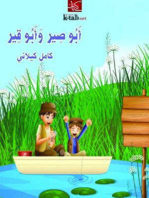 cover image of أبوصير وأبوقير