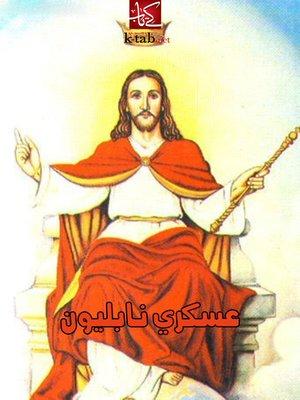 cover image of عسكري نابليون