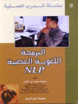 cover image of البرمجة اللغوية العصبية