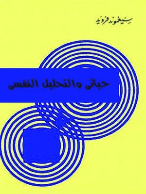 cover image of حياتي والتحليل النفسي