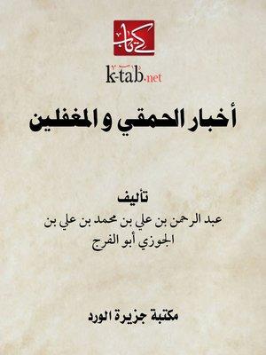 cover image of أخبار الحمقي و المغفلين