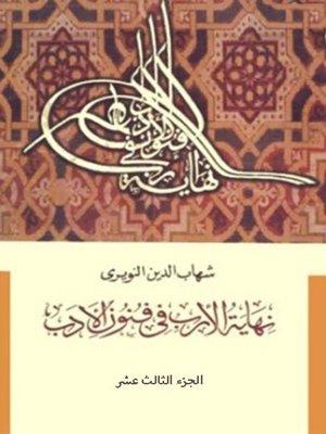 cover image of نهاية الأرب في فنون الأدب - الجزء الثالث عشر