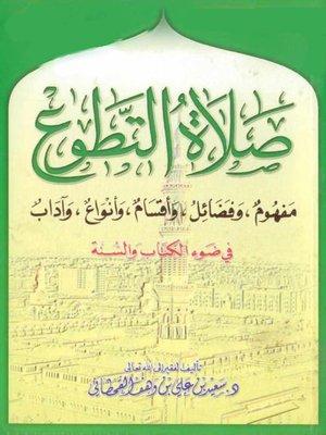 cover image of صلاة التطوع
