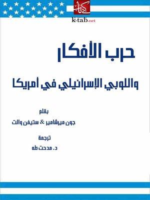 cover image of حرب الأفكار واللوبى الإسرائيلى فى أمريكا