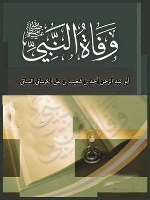 cover image of (الوفاة (وفاة النبي صلى الله عليه وسلم
