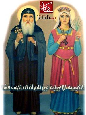 cover image of الكنيسة الإنجيلية تجيز للمرأة أن تكون قسا
