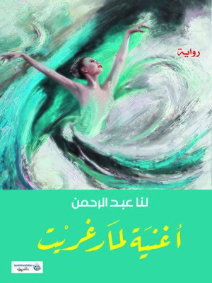 cover image of أغنية لمارغريت
