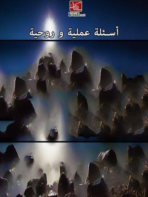 cover image of أسئلة عملية و روحية