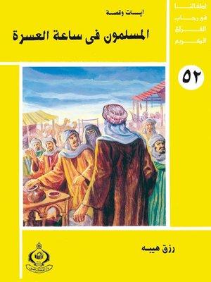 cover image of (52)المسلمون فى ساعة العسرة