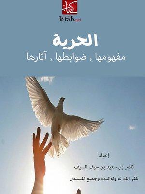 cover image of الحرية مفهومها و ضوابطها و اثارها
