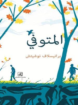cover image of المتوفي