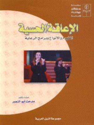 cover image of الإعاقة الحسية