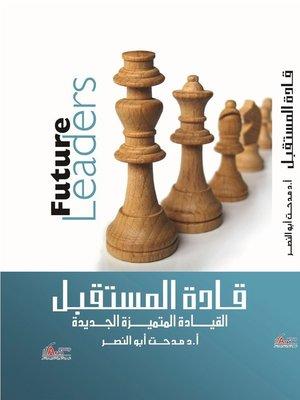 cover image of قادة المستقبل .. القيادة المتميزة الجديدة