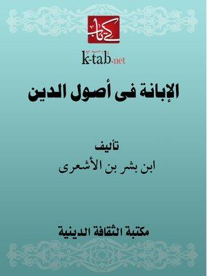 cover image of الإبانة فى أصول الدين
