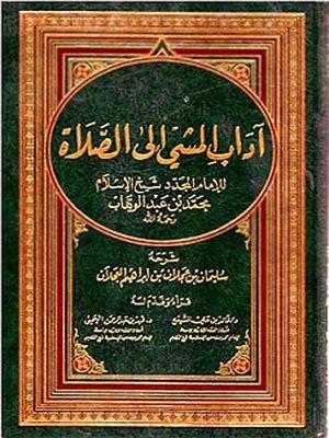 cover image of كتاب آداب المشي إلى الصلاة