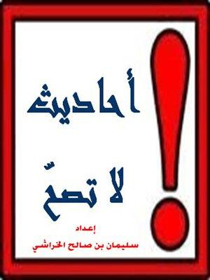 cover image of أحاديث لا تصح