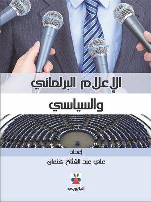 cover image of الإعلام البرلماني والسياسي