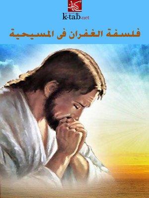 cover image of فلسفة الغفران في المسيحية