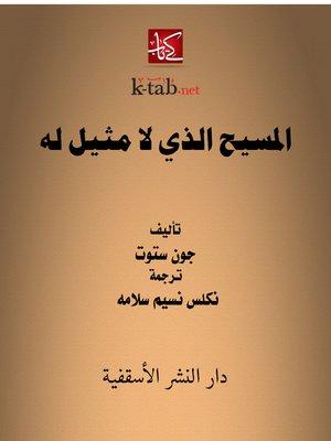 cover image of المسيح الذي لا مثيل له