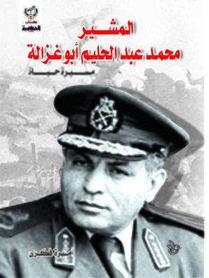 cover image of المشير محمد عبد الحليم أبو غزالة