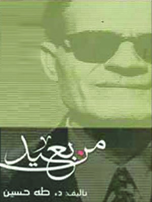 cover image of من بعيد