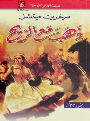 cover image of ذهب مع الريح - الجزء الاول