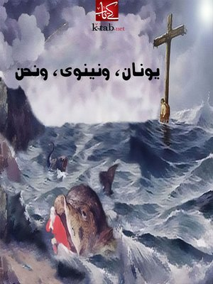 cover image of يونان ، و نينوى ، و نحن