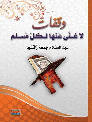 cover image of وقفات لا غني عنها لكل مسلم
