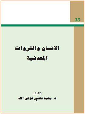 cover image of الانسان والثروات المعدنية
