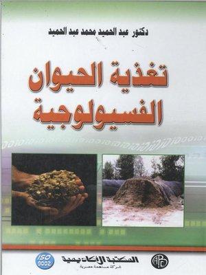 cover image of تغذية الحيوان الفسيولوجية