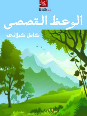 cover image of الوعظ القصصي