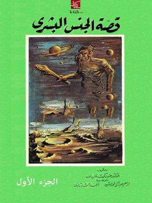 cover image of قصة الجنس البشرى - الجزء الأول