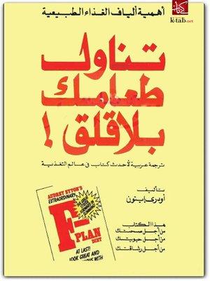 cover image of تناول طعامك بلا قلق
