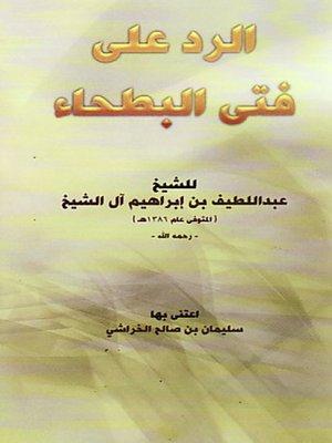 cover image of الرد علي فتي البطحاء