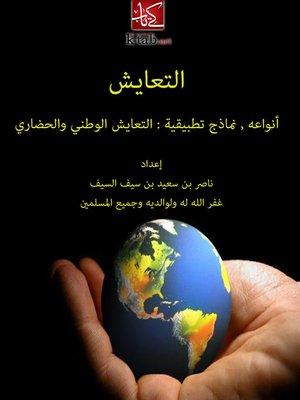 cover image of التعايش انواعه نماذج تطبيقية : التعايش الوطنى و الحضاري